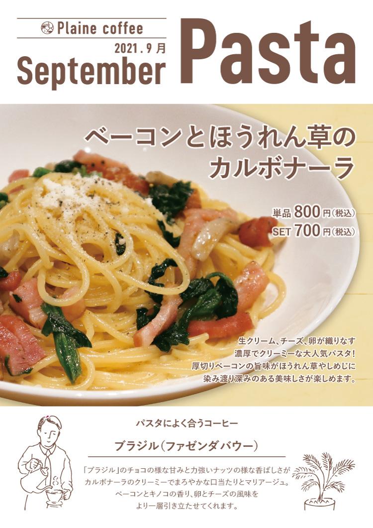 プレナコーヒー9月のパスタ【ベーコンとほうれん草のカルボナーラ】