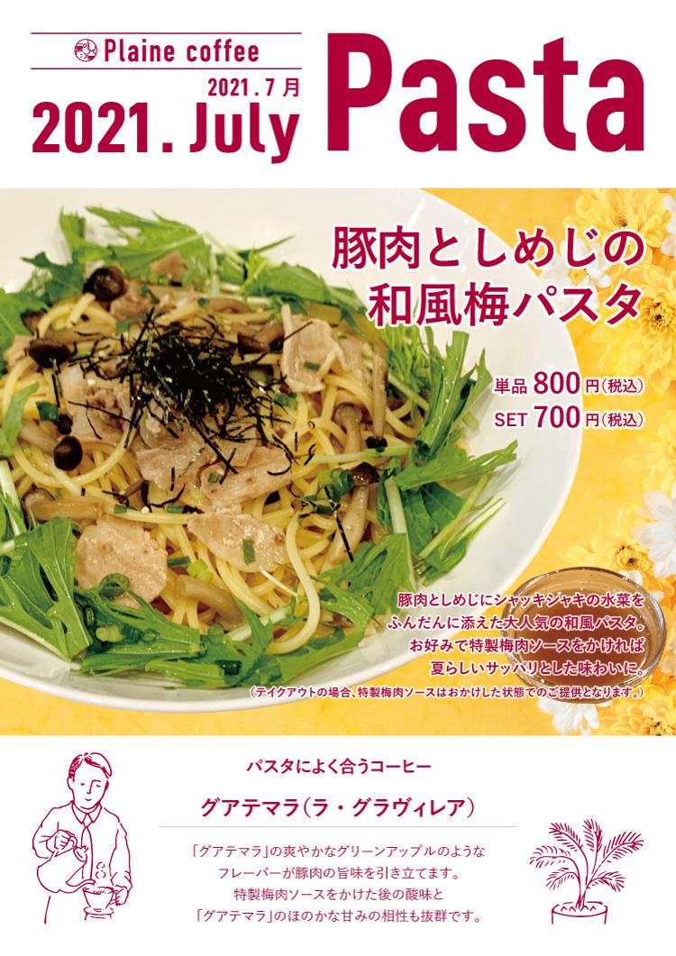 プレナコーヒー7月のパスタ【豚肉としめじの和風梅パスタ】