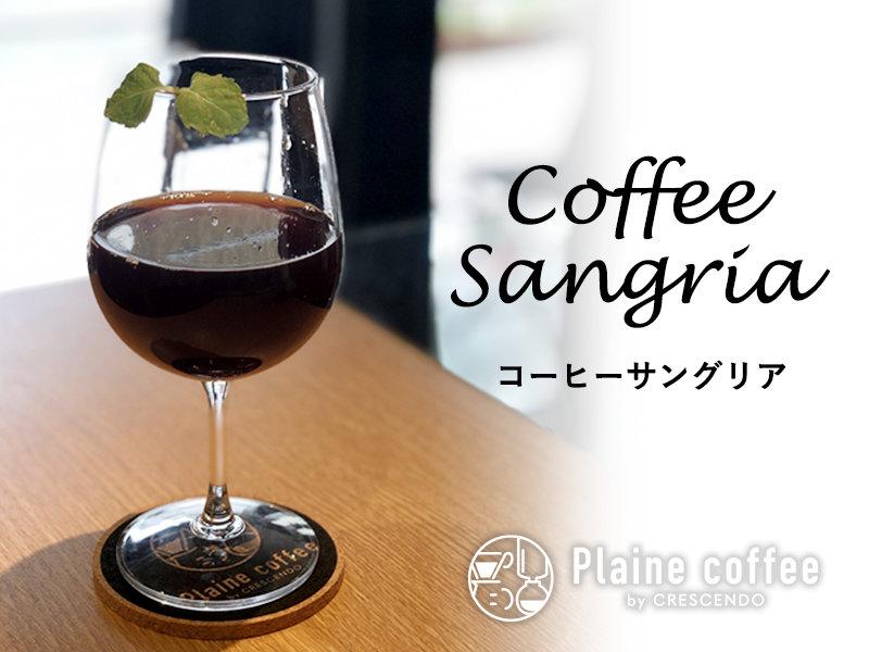 7月限定ドリンク【コーヒーサングリア】